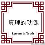 真理的功课 (Lessons In Truth)