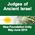 Judges of Ancient Israel (May-June 2014)