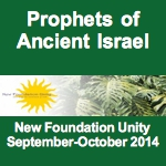 Prophets of Ancient Israel (Sept-Oct 2014)