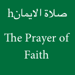 صلاة الايمان—The Prayer of Faith