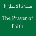 صلاة الايمان—The Prayer of Faith