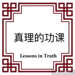 真理的功课 (Lessons In Truth)